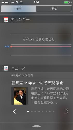 iOS8のスクリーンショットです