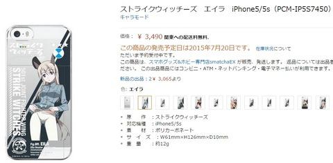 ストライクウィッチーズのiPhoneケース