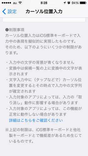 ATOK for iOSの擬似インライン入力
