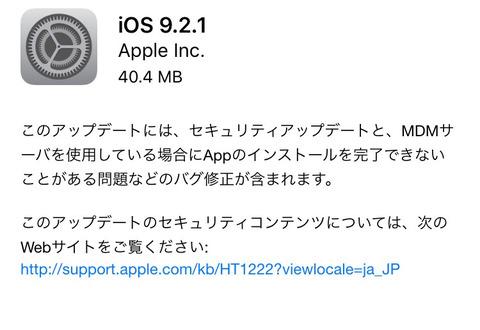 iOS9.1.2のアプデ内容