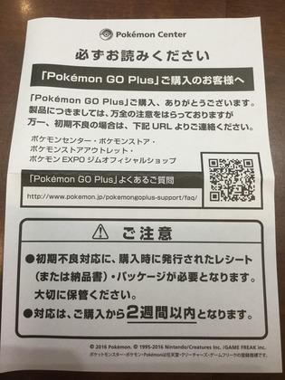 ポケモンGOプラス