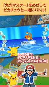 九九クエスト~小学生算数アプリ