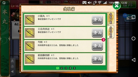 刀剣乱舞-ONLINE- Pocket