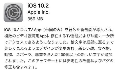iOS10.2のアプデ内容