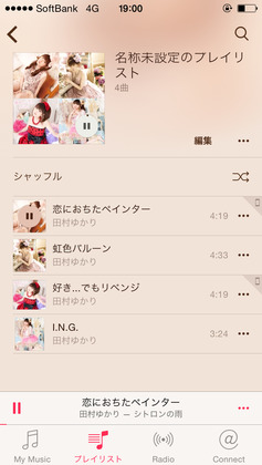 iOS8.4のミュージックアプリ