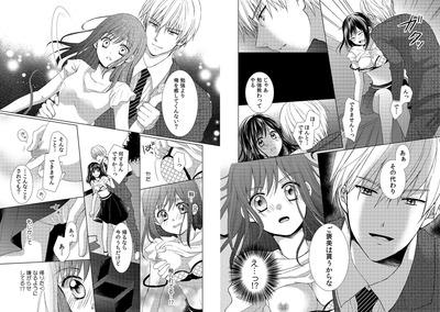 わがままプレジデントと蜜着授業!?02