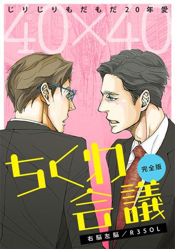 40×40 ちくわ会議【完全版】01