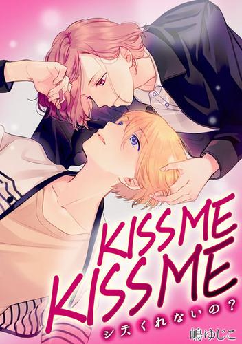 KISSME-KISSME01