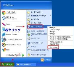 XPマイコンピュータプロパティ