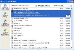 XPプログラムの追加と削除