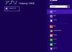 Windows8アプリ検索