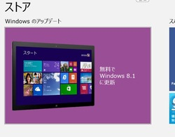Windows8.1更新