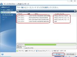 Acronisソート元HDD選択