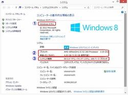 Windows8システム画面
