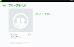 8.1版Lineのグループ作成画面