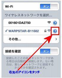 iosのWi-Fi接続先
