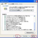 XPの設定変更適用