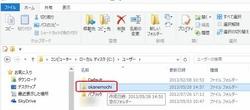 Windows8アカウントフォルダ