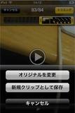 ipod動画編集保存オプション