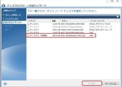 Acronisターゲットディスクの選択