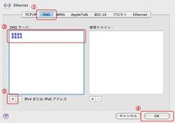 MACPCのDNSアドレス設定