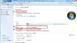 7/VISTAのシステム画面