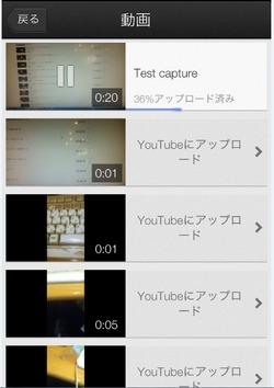 アップロード中の動画