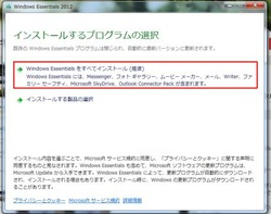 Windows Essentialインストール画面