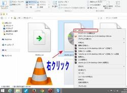 ISOファイルマウント