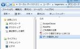 データ復旧R for NTFS β実行ファイル