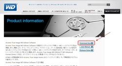 ウェスタンデジタルAcronisDownloadボタン