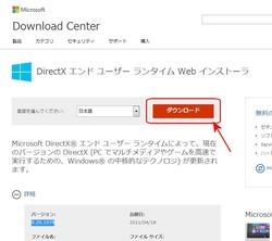 DirectXダウンロード