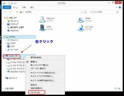 Windows8コンピュータ右クリック