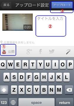 動画の公開