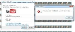 エラーユーザー名とパスワードが無効です