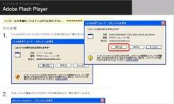 XPのセキュリティ警告