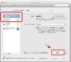MACPCネットワーク画面