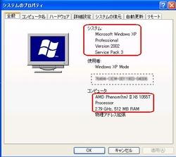 XPバージョン確認
