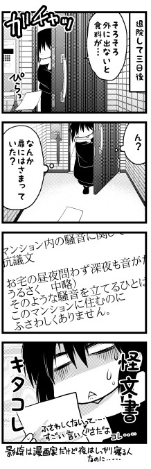 我楽多ぴこ201508_b