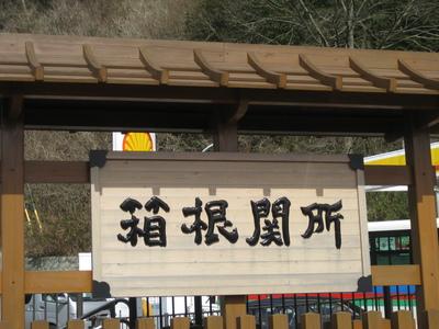 写真:結婚記念日D箱根旅行 128