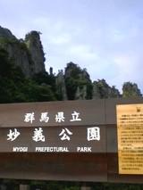 妙義山5:看板:080815_1639