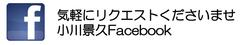 小川景久FB
