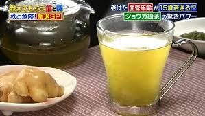 ショウガ緑茶