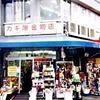 旧 (有)カギ屋金物店 店舗