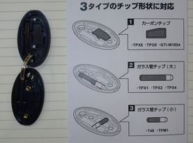 ノンタッチキーイモビライザートランスポンダーチップケース