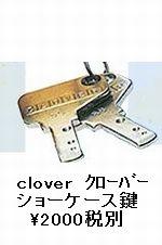 まとめクローバー