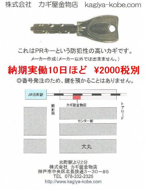 MIWA PRキー合鍵