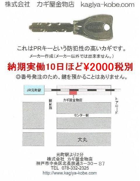 MIWA PRキー 急ぎ発注実働5日~7日