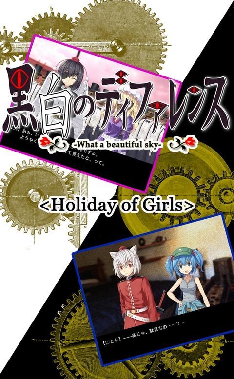 黒白のディファレンス Holiday of Girls
