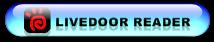 シネマ洞をlivedoor Readerに登録